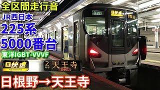 [全区間走行音]JR西日本225系5000番台(東洋IGBT 快速) 日根野→天王寺(2018/12)