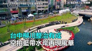 台中柳川整治有成 空拍藍帶水岸再現風華|三立新聞網SETN.com