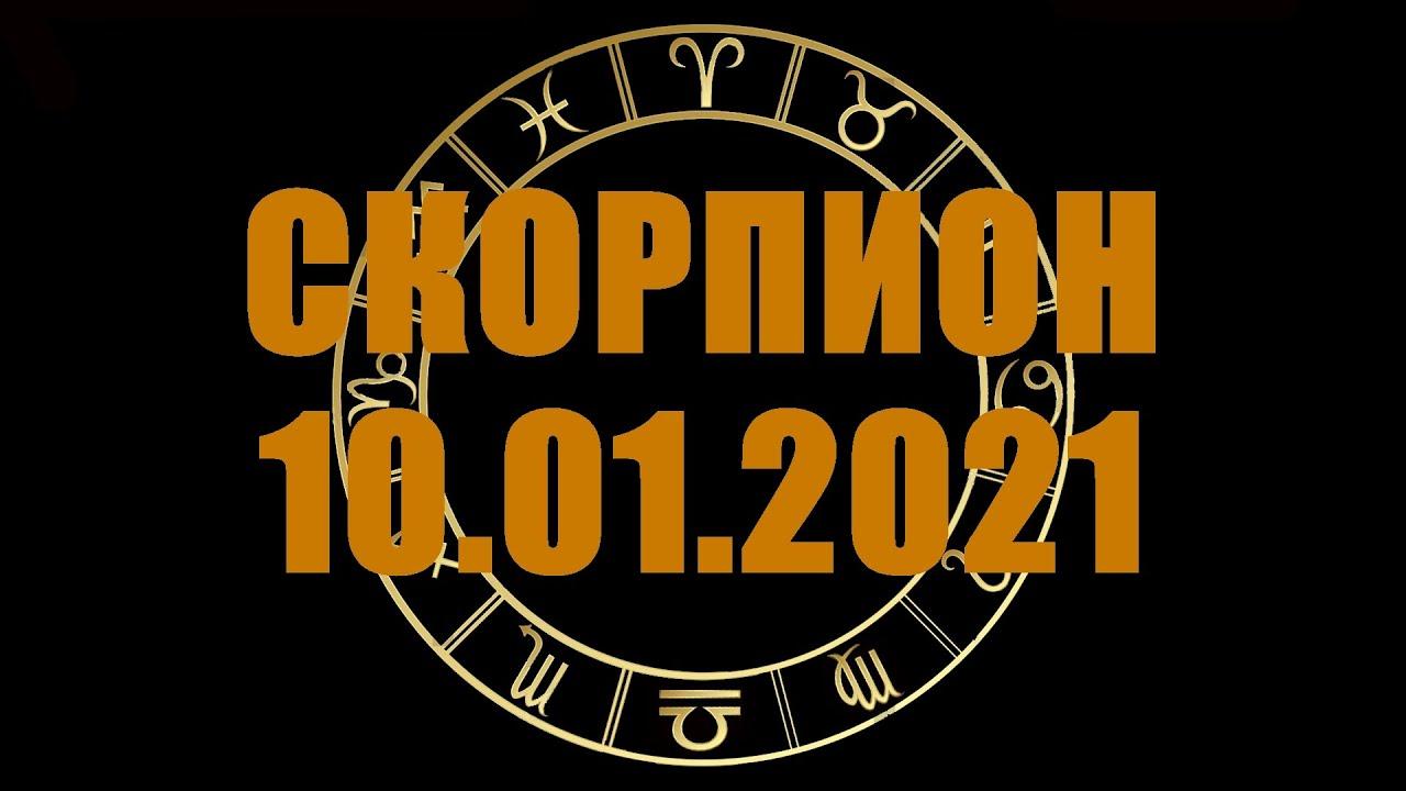 Гороскоп на 10.01.2021 СКОРПИОН
