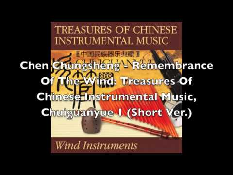 Chen Chungsheng - Remembrance Of The Wind: Chuiguanyue 1 (Short Ver.)