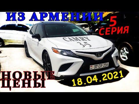 Авто из Армении 2021: цены изменились! Авторынок 18 апреля