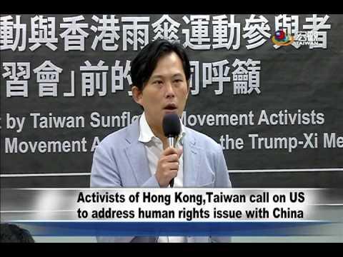 民運人士呼籲國際關注李明哲事件 Political activists call on China to release Lee—宏觀英語新聞