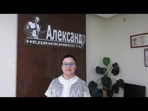 Офис АЛЕКСАНДР Недвижимость во Всеволожске