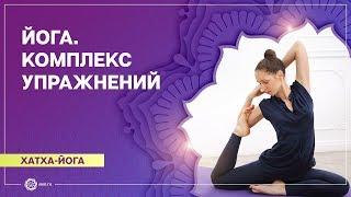 видео упражнения по йоге