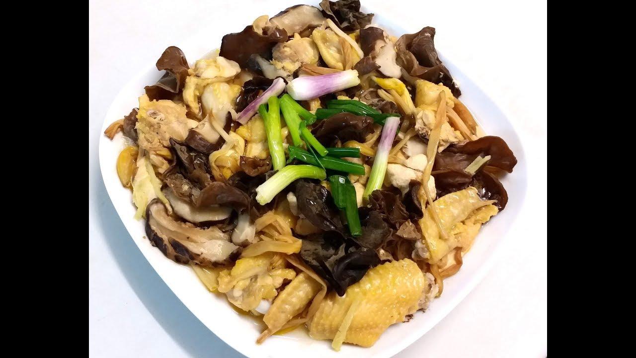 【20無限】 : 冬菇雲耳蒸雞Steamed Chicken with Black Fungus and mushroom - YouTube