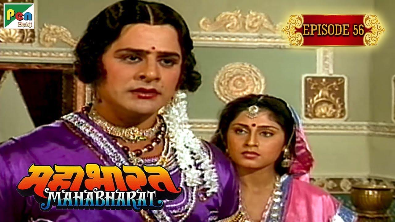 Download पांडवों का अज्ञातवास   Mahabharat Stories   B. R. Chopra   EP – 56
