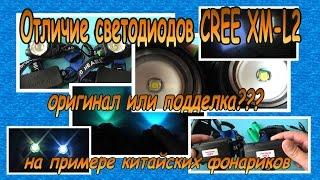 видео Как купить фонарь на светодиоде Cree XM-L T6 на Алиэкспресс?