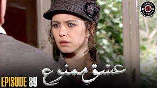 Ishq e Mamnu | Episode 89 | Turkish Drama | Nihal and Behlul | Dramas Central