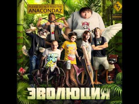 Music video Anacondaz - Всем пиздец
