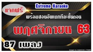 อัพเดทเพลง เดือน พฤศจิกายน 2563 รวม 87 เพลงฟรี  | Extreme