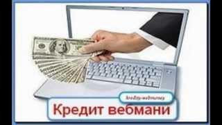 Моментальный займ .Быстрые кредиты без проблем!(Моментальный займ. Быстрые кредиты без проблем! Жмите http://vk.cc/4sGBtC., 2014-12-17T14:22:21.000Z)