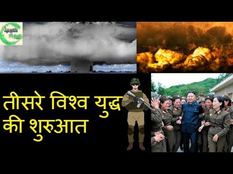 North Koriya Parmanu Parishan Video #44 by Ayurveda & Health