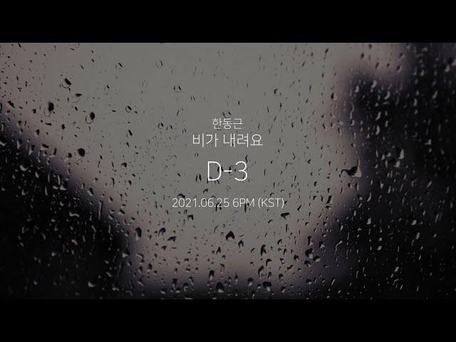 한동근 (Han Dong Geun) '비가 내려요 (Rain Falls)' MEDLEY TEASER #2   빗속에서, 비와 당신