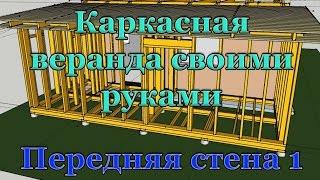 видео Как пристроить веранду к деревянному дому своими руками? (с фото)
