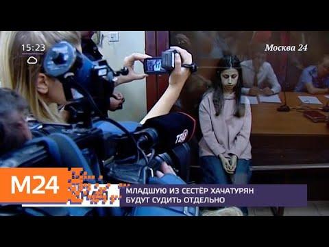 Экспертиза признала невменяемой младшую сестру Хачатурян - Москва 24