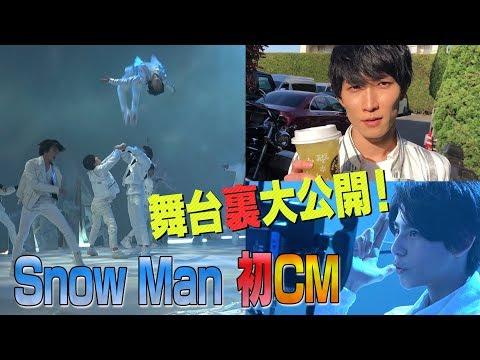 Snow Man【6秒動画も作ってみた】祝!初CM撮影に密着