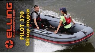 Обзор надувной лодки Пилот 370 Inflatable boats Pilot370.Schlauchboot Pilot 370