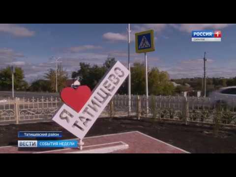 Татищевский район выбился в лидеры области по многим показателям