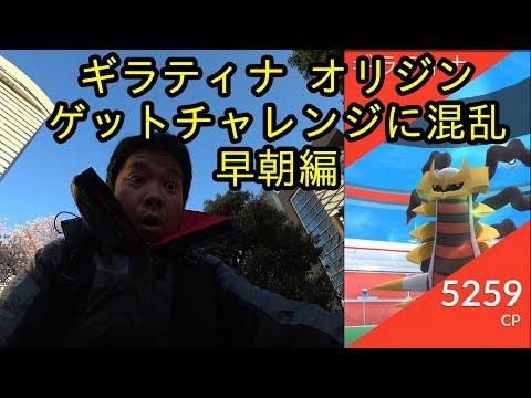【ポケモンGO】ギラティナオリジン初日!ゲットチャレンジに混乱!早朝編