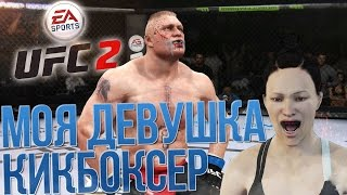 МОЯ ДЕВУШКА КИКБОКСЕР - EA Sports UFC 2 (Прохождение Карьеры №1)