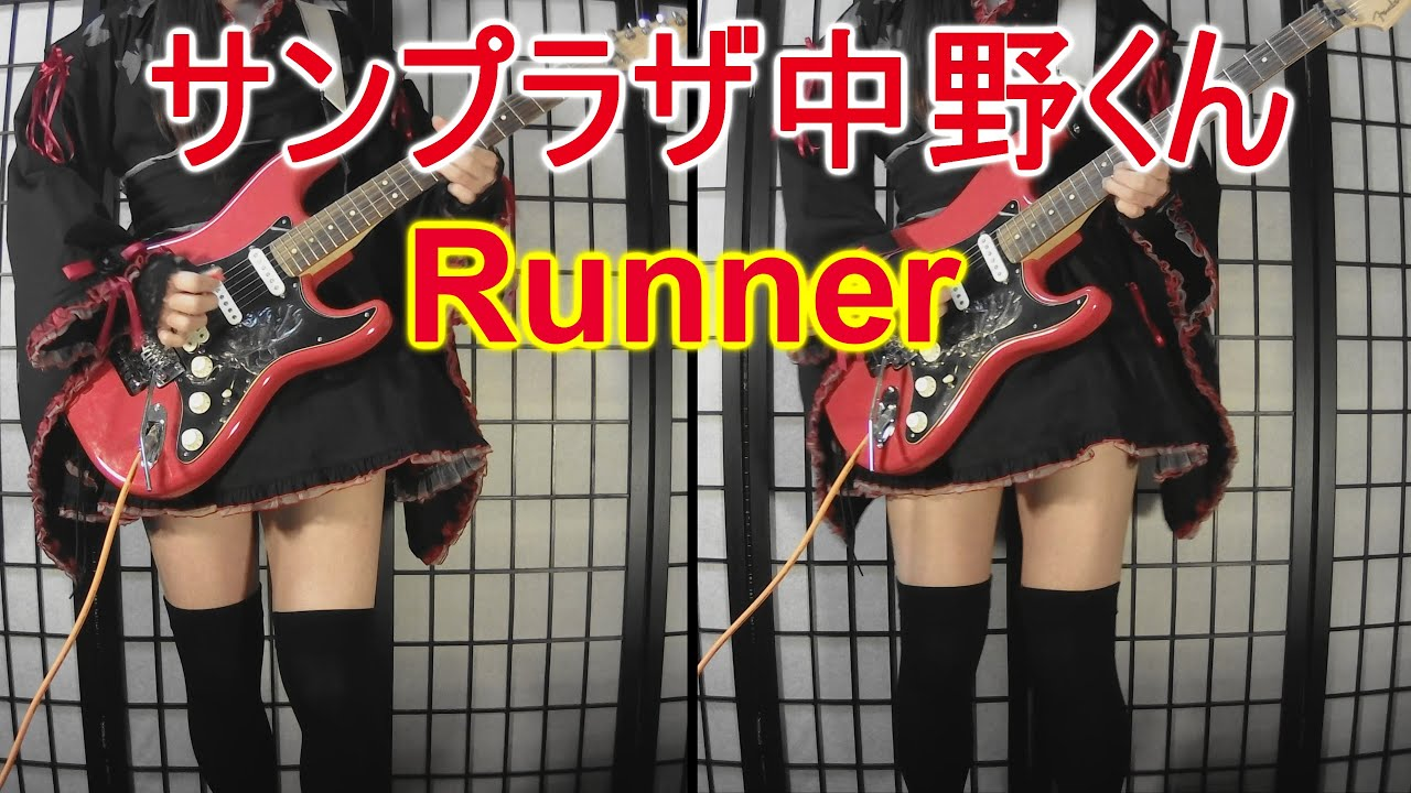 サンプラザ中野くん/Runner ギターアレンジ
