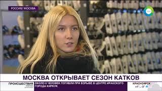 МИР 24. Новости. Каток в Сокольниках