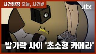 발가락 사이 카메라 넣고 양말로 위장…수백 장 '불법 촬영' / JTBC 사건반장