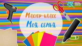 """Мастер-класс """"МОЯ СЕМЬЯ"""""""