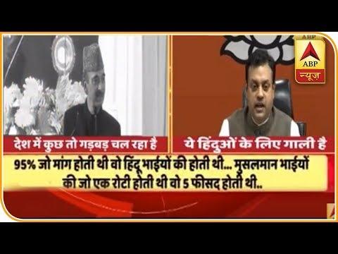 पंचनामा: कांग्रेस नेता गुलाम नबी आजाद का विवादित बयान | ABP News Hindi