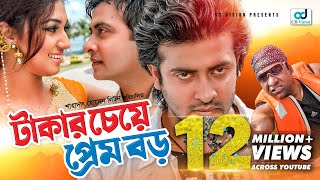 Takar Cheye Prem Boro | Shakib Khan | Apu Biswas | New Bangla Movie 2019 |CD Vision