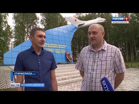 ГТРК СЛАВИЯ Старая Русса Открытие памятника авиаторам 14 08 19