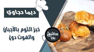 خبز الثوم بالاجبان والهوت دوغ - ديما حجاوي