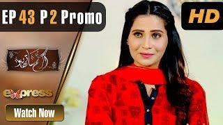 Drama | Agar Tum Saath Ho - Episode 43 Part 2 Promo | Express Entertainment Dramas | Humayun Ashraf