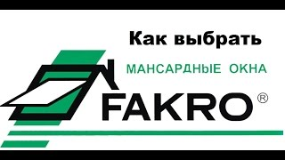 видео мансардное окно Fakro