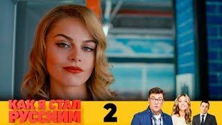 Как я стал русским | Серия 2
