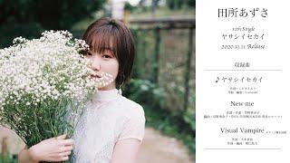 田所あずさ 11thSingle「ヤサシイセカイ」試聴動画