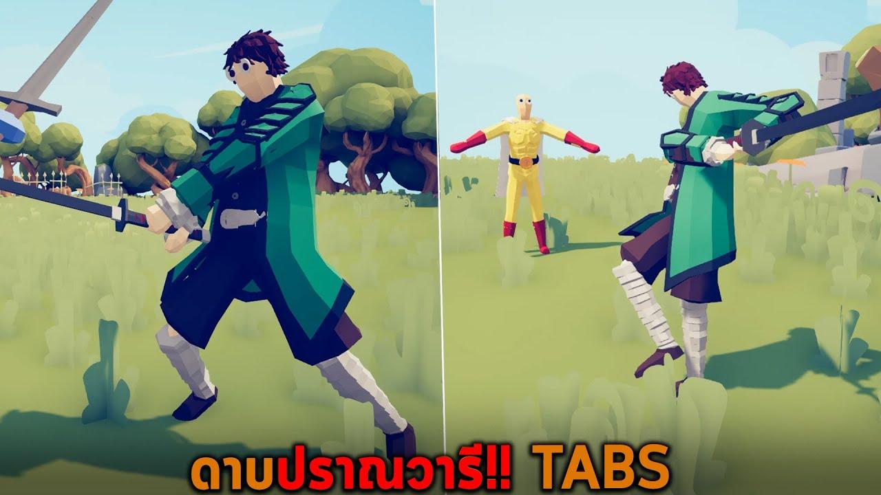 ดาบปราณวารี TABS