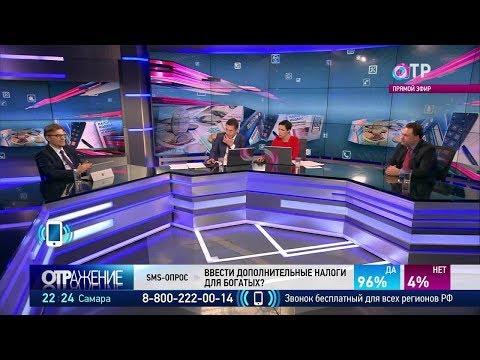 Минфин вводит новые налоги для богатых в России. ОТРажение