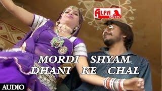 मोरड़ी श्यामधणी के चाल तने डी जे पर |  Rajasthani Audio Songs | DJ Songs 2014