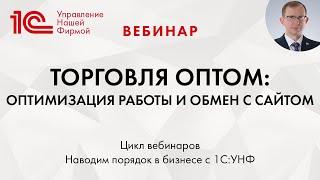 Оптовая торговля + САЙТ в 1С:УНФ. Вебинар