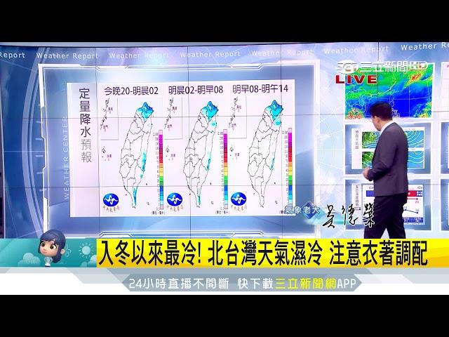 冷空氣籠罩!北台灣低溫將創入冬以來新低 三立準氣象 20181211 三立新聞台