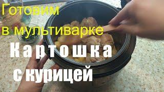 Самая вкусная КАРТОШКА С КУРИЦЕЙ в МУЛЬТИВАРКЕ