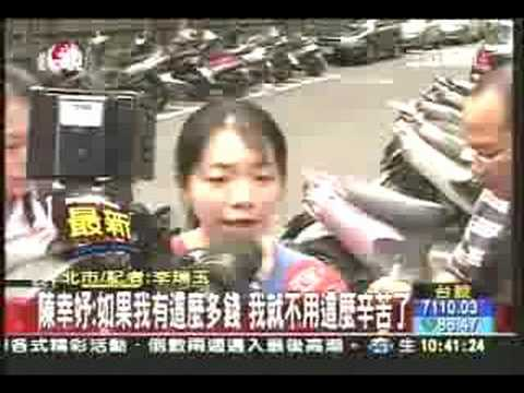 陳水扁女兒談選舉結餘款 - YouTube