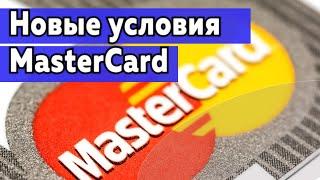 MasterCard перестанет обрабатывать транзакции нелегальных брокеров и ICO