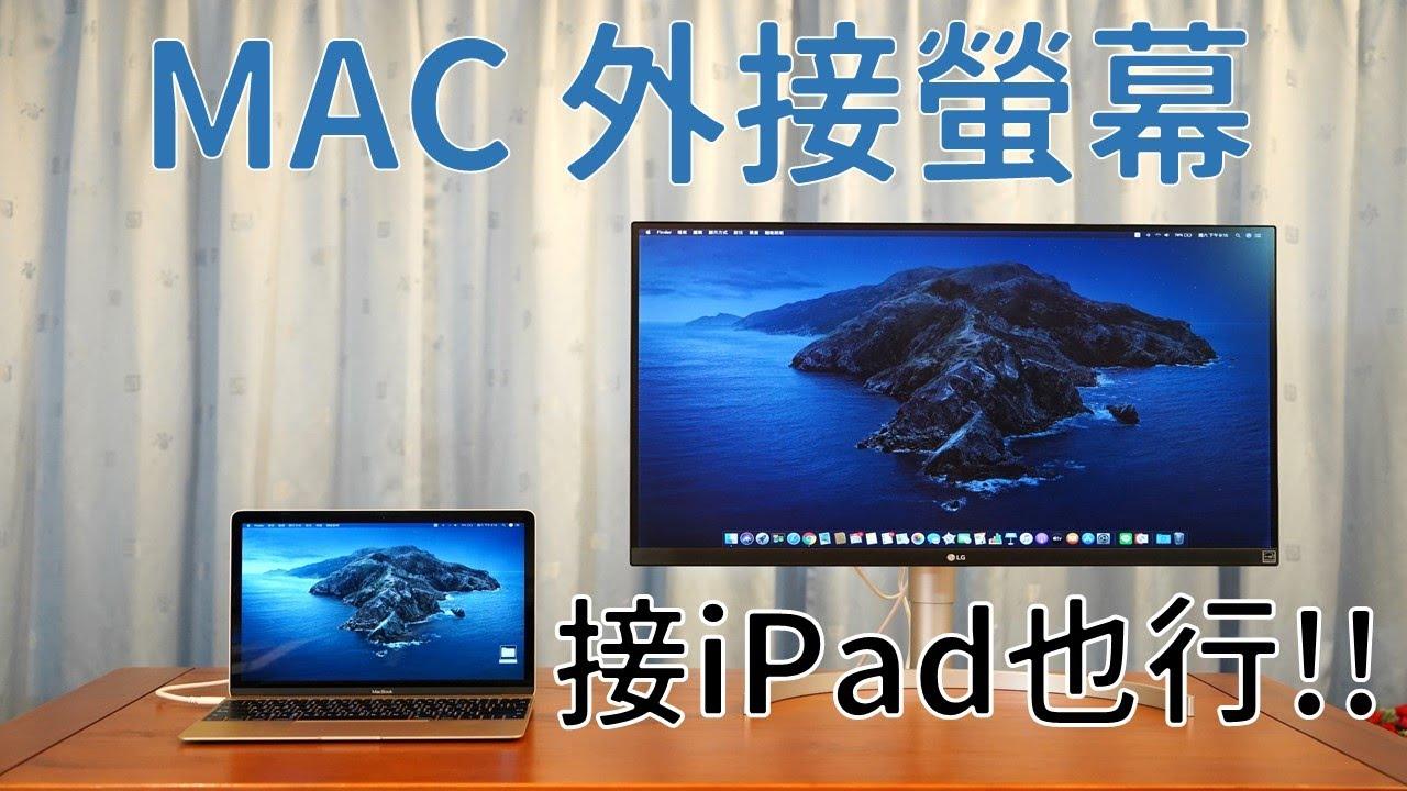 【Mac雙螢幕教學】也可以外接iPad !!!! 蘋果筆電 蘋果電腦外接螢幕 - YouTube