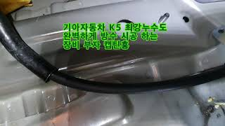 [은평구핫플레이스 캡틴홍] 기아자동차 K5 최강누수 방…