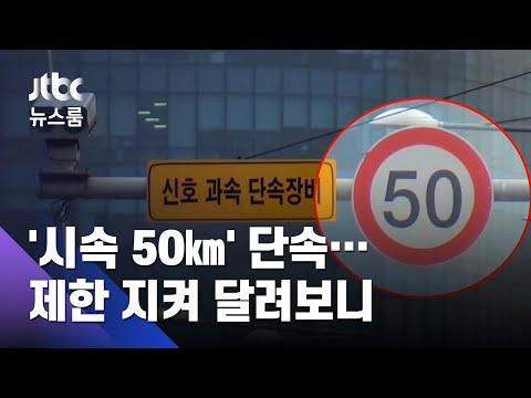 17일부터 도심 '시속 50㎞' 단속…제한 지켜 달려보니 / JTBC 뉴스룸