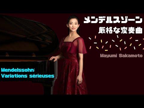Mendelssohn: Variations sérieuses