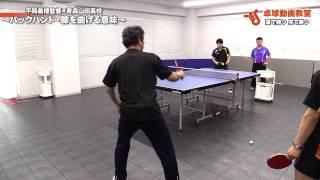 バックハンド・膝を曲げる意味 by 平岡義博 thumbnail