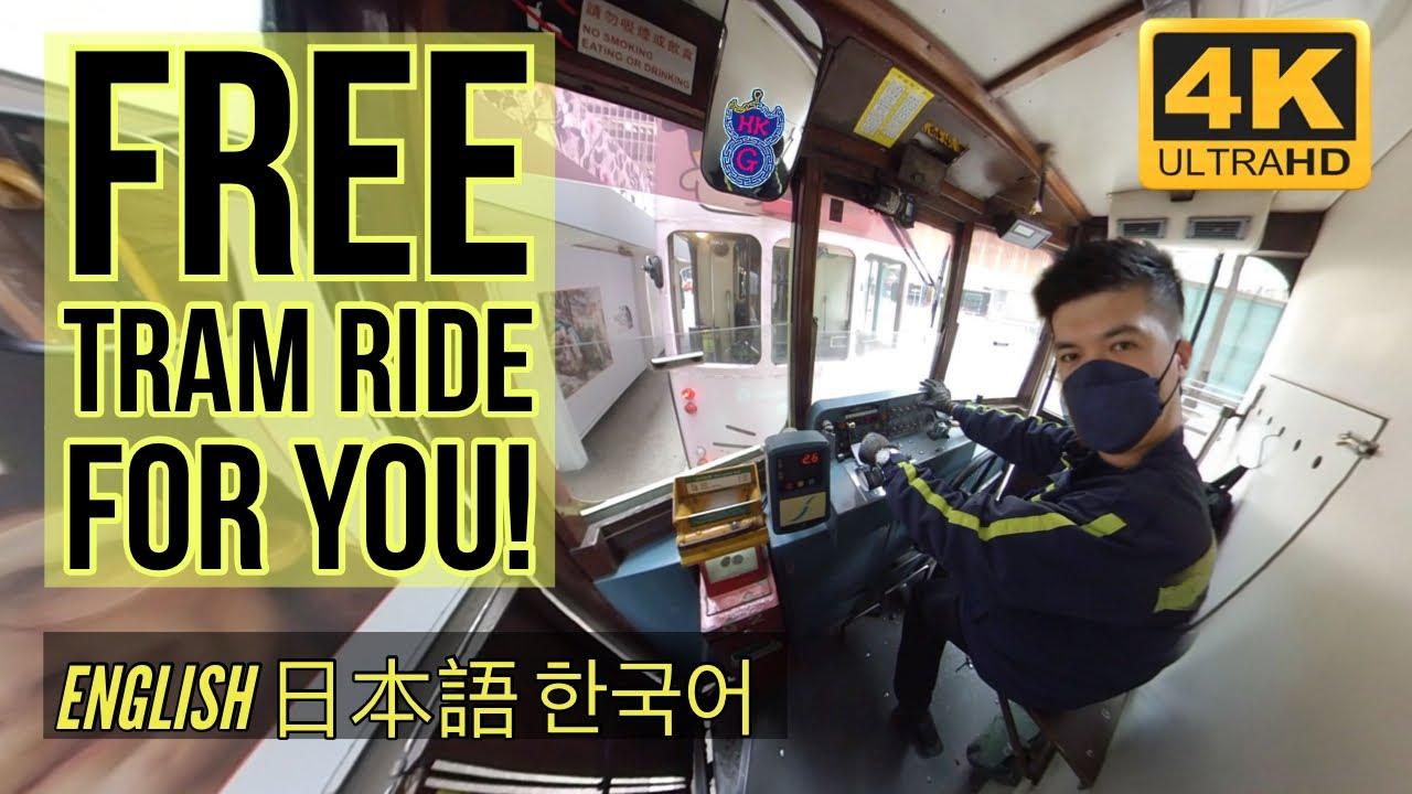 [Virtual Travel Bubble] Free Hong Kong Tram Ride?!